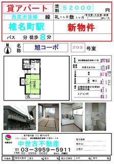 asahikopo203.JPG